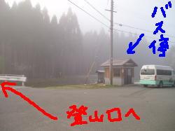 小入谷バス停